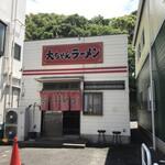 大ちゃんラーメン - お店