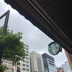 スターバックス・コーヒー - 空は曇りだけど~気持ちが良い朝♪