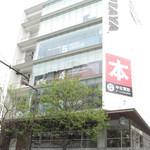 スターバックス・コーヒー - DVD・CD・書籍・ゲームソフトのレンタル/販売をしているTSUTAYAの大型ビル店舗。国体道路沿いにあり、天神西通りもすぐ近くです。