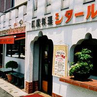 印度料理シタール - 京成検見川駅から徒歩3分です。