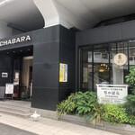やなか珈琲店 - CHABARAの外観(右手が当店)