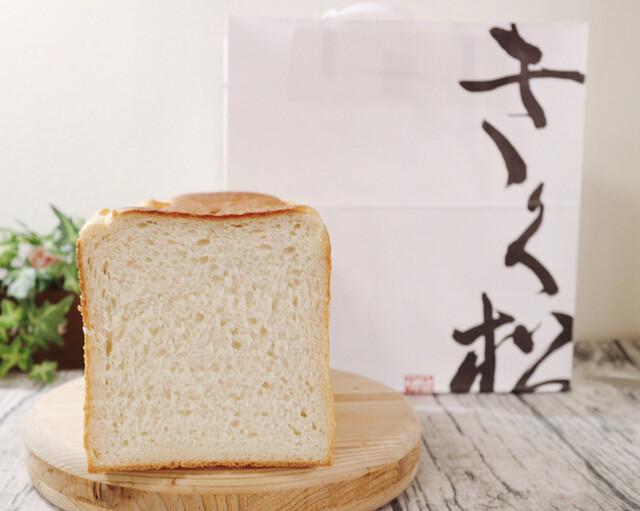 きく 松 食パン 店舗受取り予約 高級食パン専門店 きく松