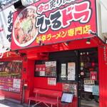 辛口炙り肉ソバ ひるドラ - お店 外観