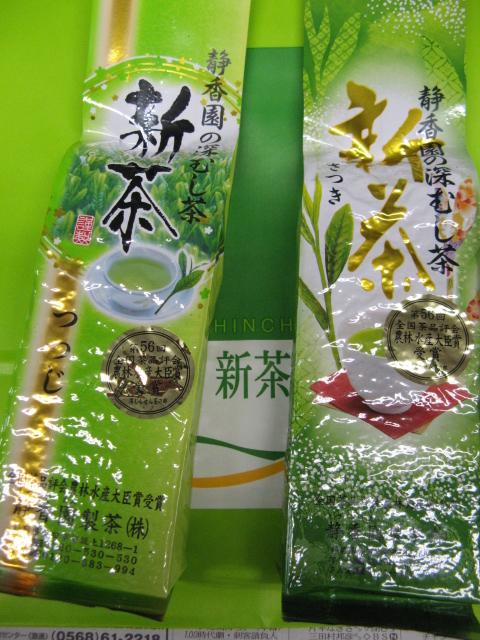 静香園製茶