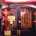 四川辣子鶏 老地方 - 入り口の写真