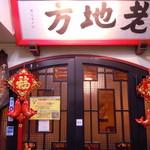 四川辣子鶏 老地方 - 入り口看板の写真