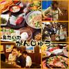 島たいむ がんじゅう - ドリンク写真:五反田の沖縄料理 居酒屋