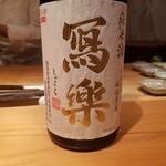 鮨 尚充 - 写楽 純米酒