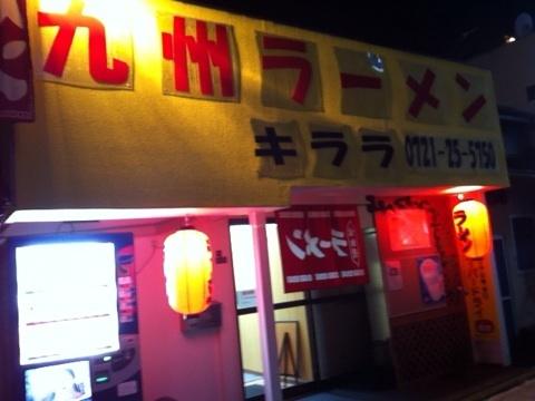 九州ラーメンキララ