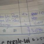ル・レガル・トワ - チャージ一人 ¥500の明細、アミューズは何もなしです。