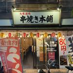 串焼き本舗 -