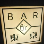 BAR東京 -
