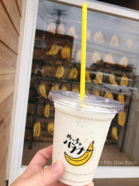 ジュース 太田 バナナ