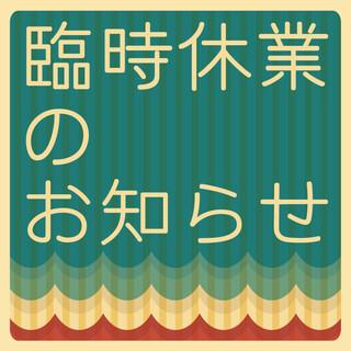 6月5日より、店舗メンテナンスのため、一旦休業いたします。