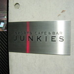 ジャンキーズ -