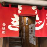 131087524 - お店の入口(中の階段を上がって上へ)