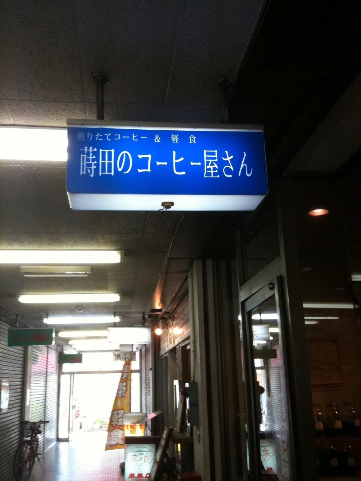 蒔田のコーヒー屋さん