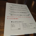 Furenchishokudoubudou - ランチメニュー 202006