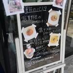 Hanakafeburumizu - 入口掲示板