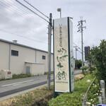 いき生き水文化 かばた館 -