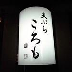 13112080 - 天ぷら ころも:看板