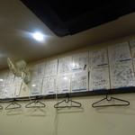 麺屋 丈六 - 吉本芸人などのサインあり。