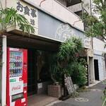 レストラン喫茶 タクト - 小岩駅から徒歩10分くらい