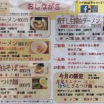 Kobutonramen - 【2020年6月】メニュー案内
