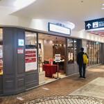 131124337 - 「横浜駅」から徒歩1分、横浜ポルタ地下1階