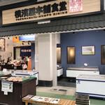 横濱屋本舗食堂 - 内観写真: