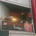 溶岩焼肉ダイニング bonbori - お店は2Fです
