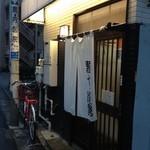 麺や 河野 - 201203