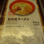 麺匠 竹虎 - 迷い、選んだのは、濃厚味噌豚骨ラーメン辛口