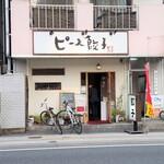 ピース餃子 - お店、外観。