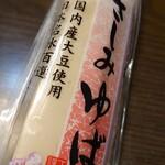 丁庵 - 料理写真:さしみゆば