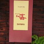 Shinka -