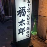 131162065 - 福太郎 本店