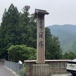 そば処 風庵 -