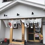 まるぎん商店 - 外観写真: