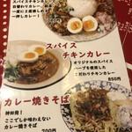 Kicchinnananisan - メニュー