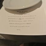 リストランテ カノフィーロ - 2020年6月6日のメニュー・ディ・セーニャ