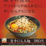 えぞっこ - [旨辛ニラ玉麺]えぞっこ来たらえらんじゃう!リピーター多い1品です。