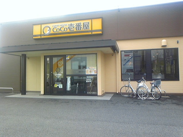 CoCo壱番屋 長野若槻店 name=