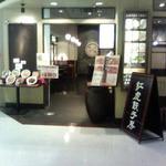 紅虎餃子房 - 入口