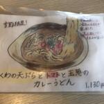 131180961 - ちくわの天ぷらとトマトと玉葱のカレーうどん 1130円