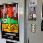 ドライブイン七輿 - 懐かしい自動販売機