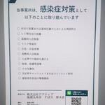そば天 - 料理写真:神奈川県 感染症対策店