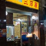 中華料理 三河屋 - 店舗外観