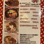 Kicchinnananisan - お食事メニュー