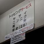 ラーメン二郎 - その他写真:無料トッピング